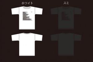2016T-shirt